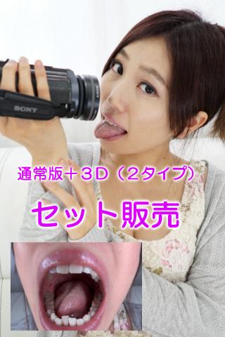 乙川結衣さんの歯・口内自撮り(通常版+3D)