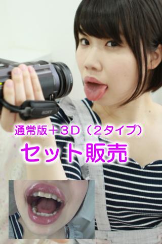 松浦ゆきなちゃんの歯・口内自撮り(通常版+3D)