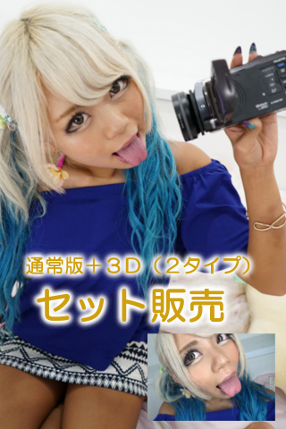 丸山れおなちゃんの舌・唇・指フェラ自撮り(通常版+3D)