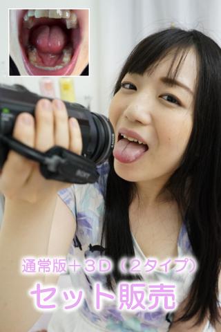 西口あられちゃんの歯・口内自撮り(通常版+3D)