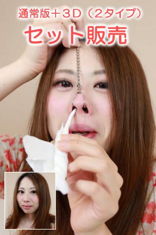 莉那ちゃんの鼻フック鼻水垂れ流し(通常版+3D)
