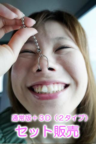 明日香ちゃんの鼻観察(通常版+3D)
