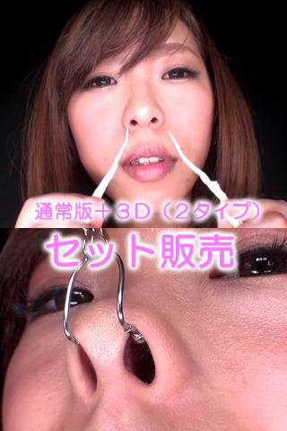 エリナちゃんの鼻観察・鼻水(通常版+3D)