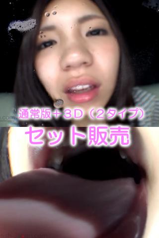 バーチャルベロキス めいちゃん(通常版+3D)