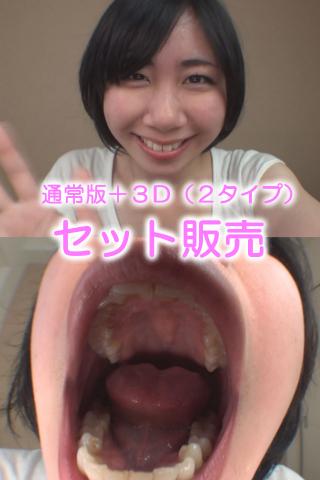 リンちゃんの歯・口内自撮り(通常版+3D)