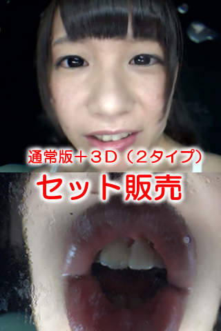 バーチャルベロキス まりえちゃん(通常版+3D)