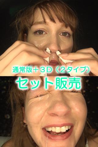 クララちゃんの鼻観察・鼻水(通常版+3D)
