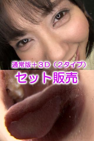 バーチャルベロキス まりかちゃん(通常版+3D)