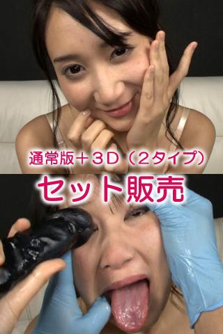 千恵ちゃん顔面崩壊ヨダレまみれフェラ(通常版+3D)