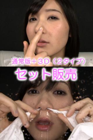 淫乱美痴女の鼻観察と鼻水ディルド手コキ 葵千恵(通常版+3D)