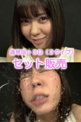 ドSまりかの鼻観察 くしゃみぶっかけ鼻水責め(通常版+3D)