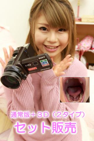 双葉かえでちゃんの舌・口内自撮り(通常版+3D)