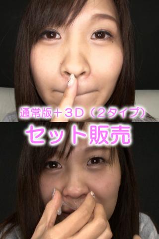シャイな女の子の鼻観察と鼻水ディルド手コキ 羽多野しずく(通常版+3D)