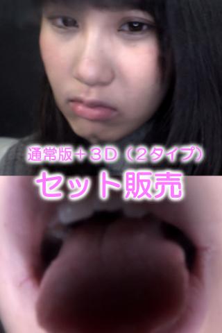 近づく僕に唾はきベロキス 篠岬ことみ(通常版+3D)