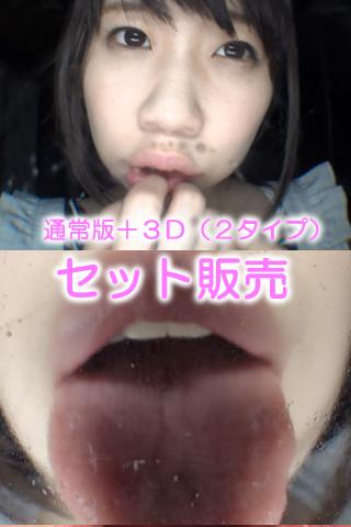 松浦ゆきなちゃんとベロキス(通常版+3D)