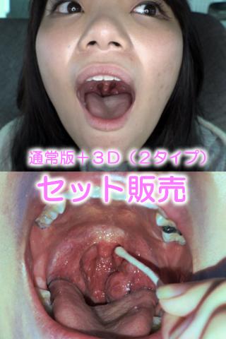 のどちんこ観察+口臭吐きかけ 佐川はるみ(通常版+3D)