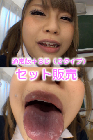 バーチャルベロキス 女子校生編 双葉かえで(通常版+3D)