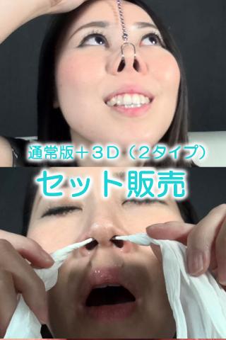 鼻観察・くしゃみ鼻水 浅宮ゆうか(通常版+3D)