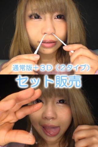 双葉かえでの鼻観察・くしゃみ鼻水(通常版+3D)