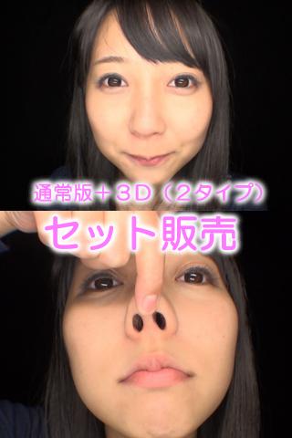 特別価格!鼻観察 葉山美空 (通常版+3D)