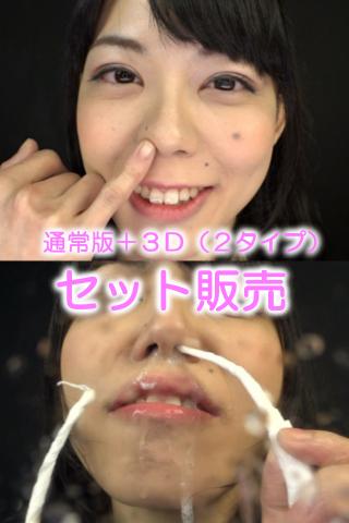 桜庭うれあちゃんの鼻観察&大量鼻水くしゃみぶっかけ(通常版+3D)