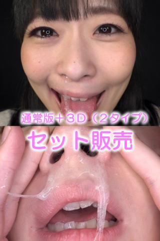 みんなの妹、原美織ちゃんの鼻観察・鼻水(通常版+3D)