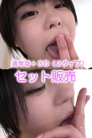 セルフ指フェラ 武藤つぐみ(通常版+3D)