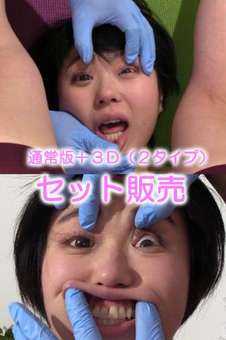 軟体美少女武藤つぐみに顔面変形(通常版+3D)