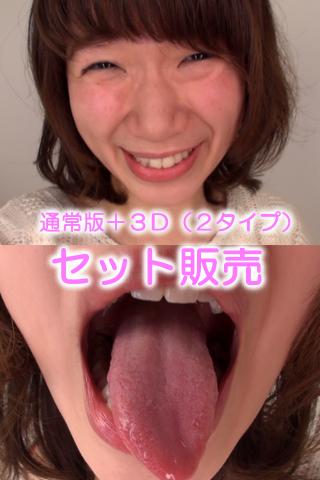 素人娘みきちゃんの舌・口内自撮り(通常版+3D)
