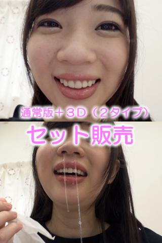 鼻観察・くしゃみ鼻水ディルド手コキ 斉藤みゆ(通常版+3D)