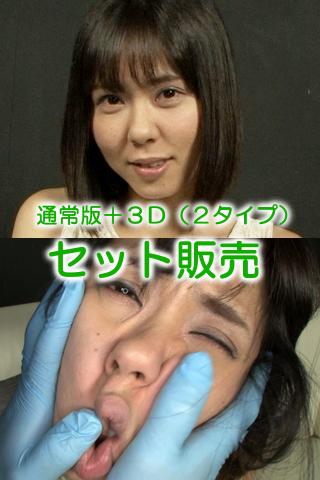 顔面崩壊 主観怒り淫語まりかちゃん(通常版+3D)