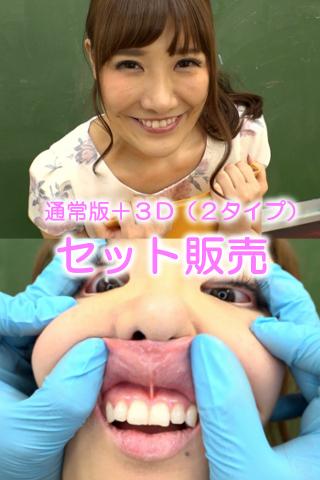 お歌の先生に顔面変形!小峰みこ(通常版+3D)