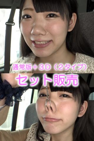 車内で鼻観察・くしゃみ鼻水 柏木茉奈(通常版+3D)