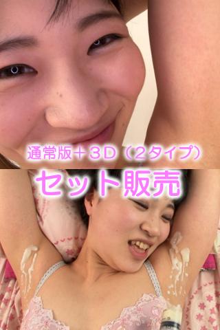 素人娘みほちゃんの腋観察・セルフ腋チェック&腋舐め(通常版+3D)