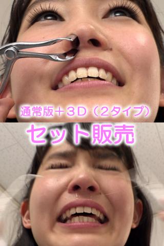 鼻観察・くしゃみ鼻水 春日野結衣(通常版+3D)