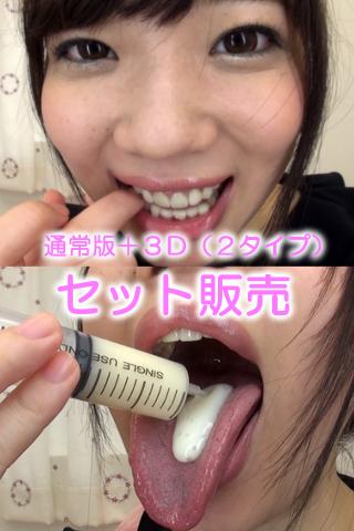 斉藤みゆちゃんの舌・口内自撮り(通常版+3D)